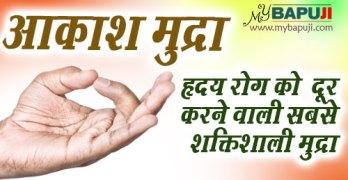 akash mudra in hindi