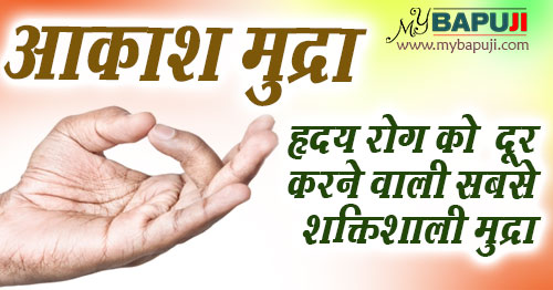 akash mudra in hindi