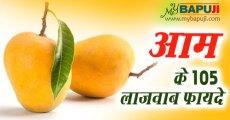 रसीले आम के 105 लाजवाब फायदे | Health Benefits of mangoes