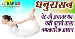 धनुरासन पेट की अनावस्यक चर्बी घटाने वाला चमत्कारिक आसन | Bow Pose (Dhanurasana) Steps, Health Benefits and Precautions