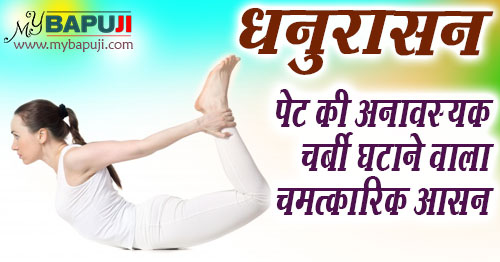 Bow Pose (Dhanurasana) Steps, Health Benefits and Precautions