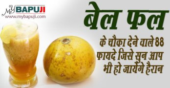 bael fruit Wood Apple benefits in Hindi