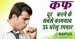 कफ दूर करने के सबसे कामयाब 35 घरेलू उपचार | Home remedies for Cough in Hindi