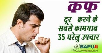 Home remedies for Cough kaf balgam