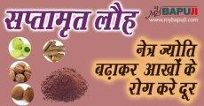सप्तामृत लौह नेत्र ज्योति बढ़ाकर आखों के रोग करे दूर   Saptamrit Lauh – Benefits, Dosage, Ingredients, Side Effects