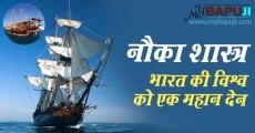 नौका शास्त्र भारत की विश्व को एक महान देन | Naval Science In Ancient Indian