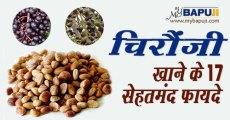 चिरौंजी खाने के 17 सेहतमंद फायदे व उसके लाभकारी गुण | Amazing Health Benefits of Charoli / Chironji