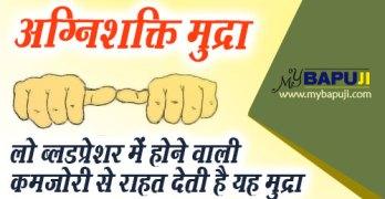 Agni shakti mudra in hindi