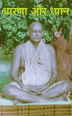 Dhaarna Aur Dhyan ( Swami Sivananda Saraswati) Hindi