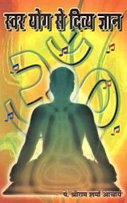 Swar Yog Se Divya Gyan -Hindi