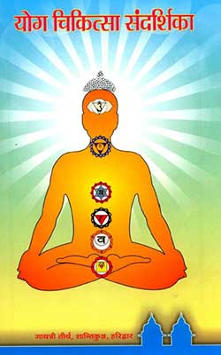 Yoga Chikitsa Sandarshika -Hindi