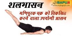 शलभासन : मणिपूरक चक्र को विकसित करने वाला उपयोगी आसन | Shalabhasana Steps and Health Benefits
