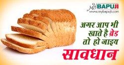 अगर आप भी खाते है ब्रेड तो हो जाइये सावधान | IARC ने दी है चेतावनी |