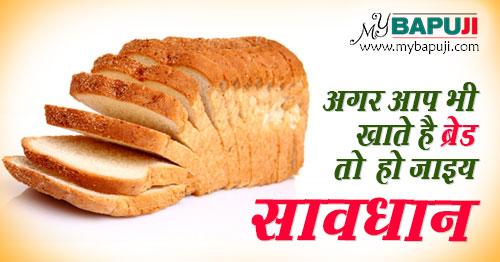 Bread-khane-ke-nuksaan