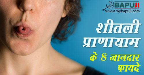 Sheetali Pranayama Steps and Health Benefits in hindi