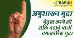 अनुशासन मुद्रा : नेतृत्व करने की शक्ति बढ़ाने वाली चमत्कारिक मुद्रा | Steps and Benefits of Anushasana mudra