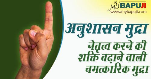 anushasana mudra benefits in hindi