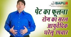 पेट का फूलना रोग का सरल आयुर्वेदिक घरेलू उपचार | Pet fulne ka gharelu upchar