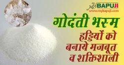 गोदंती भस्म हड्डियों को बनाये मजबूत व शक्तिशाली | Godanti Bhasma Detail and health benefits In Hindi