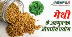मेथी के अदभुत 124 औषधीय प्रयोग | methi dana / Fenugreek benefits in hindi