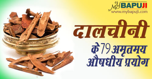 Cinnamon dalchini ke fayde in hindi
