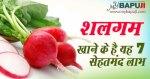 शलगम खाने के है यह 7 सेहतमंद लाभ | Amazing Benefits of shalgam