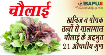 Chaulai ke fayde in hindi