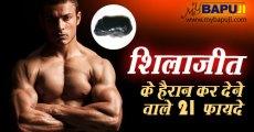 शिलाजीत के हैरान कर देने वाले 21 फायदे | Shilajit Detail and health benefits In Hindi