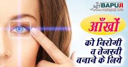 निरोगी व तेजस्वी आँखों के लिए | How to increase eye power
