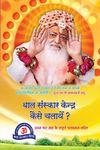 Bal Sanskar Kendra Kaise Chalayain PDF free download-Sant Shri Asaram Ji Bapu