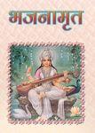 Bhajanamrit free pdf download