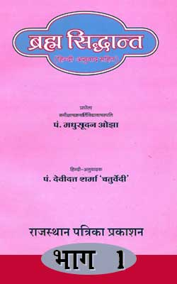 Brahma Siddhanta Madhusudan Ojha Part -1