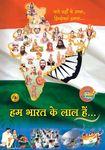 Hum Bharat Ke Lal Hain PDF free download-Sant Shri Asaram Ji Bapu