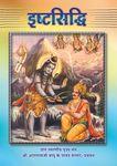 Ishta Siddhi PDF free download-Sant Shri Asaram Ji Bapu