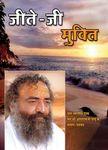 Jitay Ji Mukti PDF free download-Sant Shri Asaram Ji Bapu