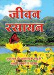 Jivan Rasayan PDF free download-Sant Shri Asaram Ji Bapu