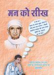 Man Ko Seekh PDF free download-Sant Shri Asaram Ji Bapu