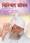 Nishchint Jivan pdf free download