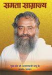 Samta Samrajya PDF free download-Sant Shri Asaram Ji Bapu