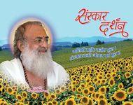 Sanskar Darshan PDF free download-Sant Shri Asaram Ji Bapu