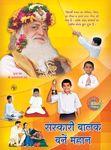 Sanskari Balak Bane Mahan PDF free download-Sant Shri Asaram Ji Bapu