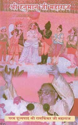 Shri Hanuman Ji Maharaj PDF free download