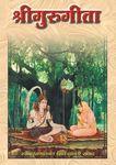 shri Guru Gita PDF free download-Sant Shri Asaram Ji Bapu