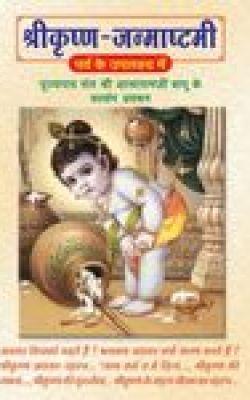 Shri Krishna Janamashtami