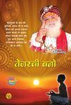 Tejasvi Bano PDF free download-Sant Shri Asaram Ji Bapu