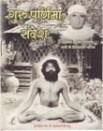 Guru Poornima Sandesh