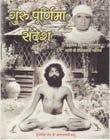 Guru Poornima Sandesh PDF free download-Sant Shri Asaram Ji Bapu