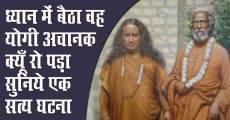 ध्यान में बैठा वह योगी अचानक क्यूँ रो पड़ा सुनिये एक सत्य घटना-Pujya Asaram BapuJi Katha Amrit ✿ 270