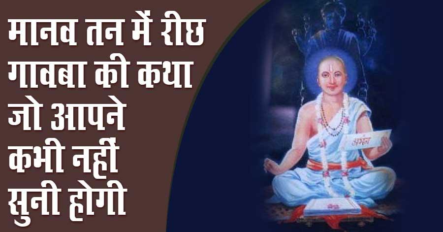272-Pujya-Asaram-Bapu-ji-motivational-stories-in-hindi-
