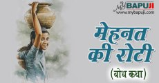 मेहनत की रोटी …(बोध कथा)| motivational stories in hindi